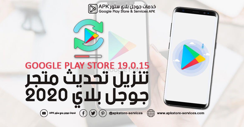 تحديث متجر جوجل بلاي 2020 تنزيل متجر بلاي Google Play Store 19 0 15 Google Play Store Google Google Play