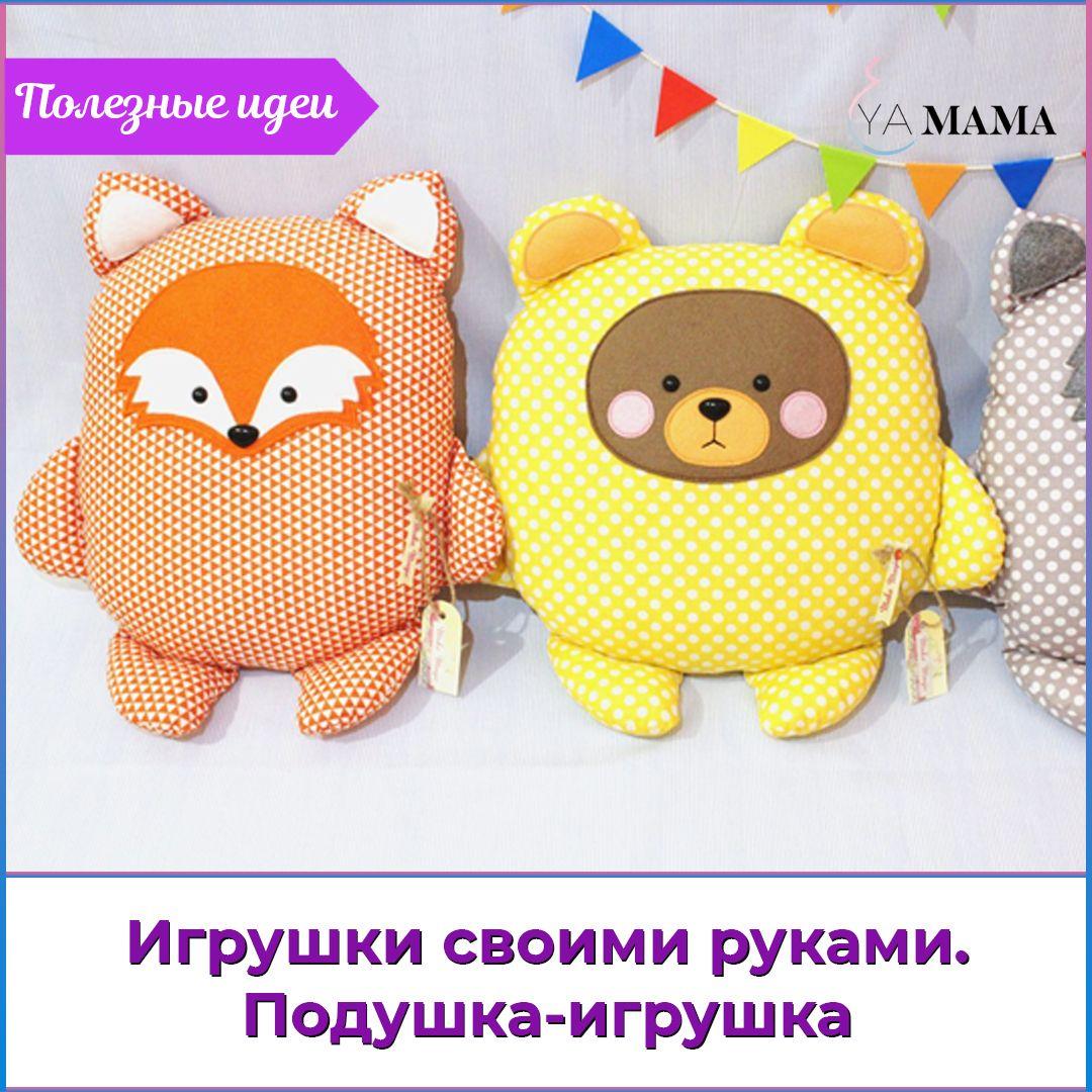 Podushka Igrushka Igrushki Svoimi Rukami Character Fictional Characters Pikachu