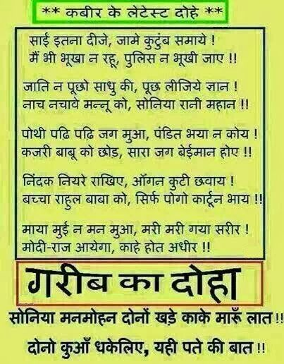 Hindi Quotes on Indian Politicians Political quotes