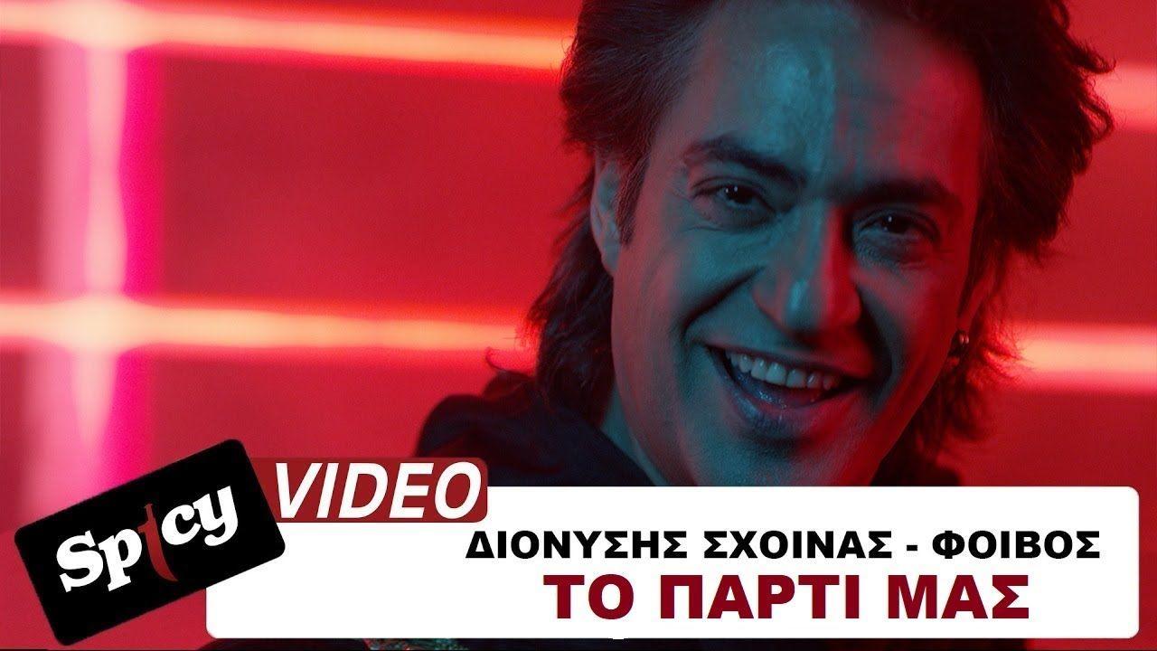 Dionyshs Sxoinas Foibos To Parti Mas Official Music Video