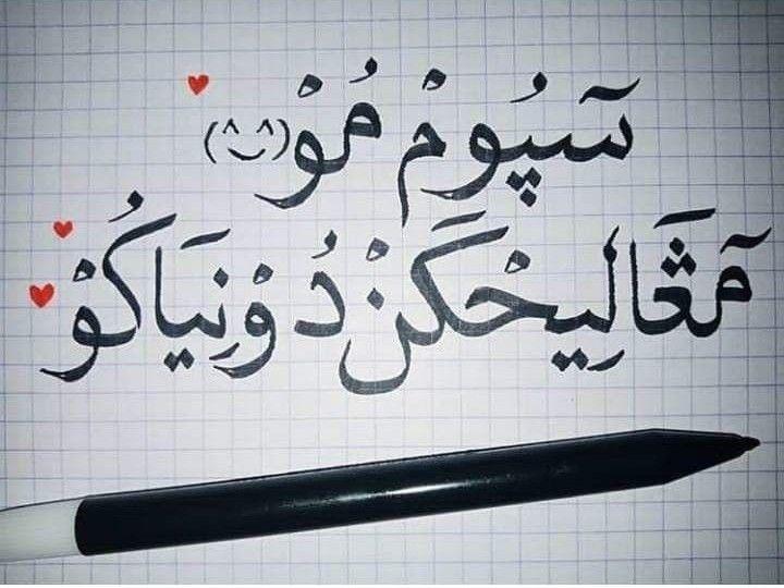 Kata Kata Cinta Bahasa Arab Buat Pacar   KATABAKU