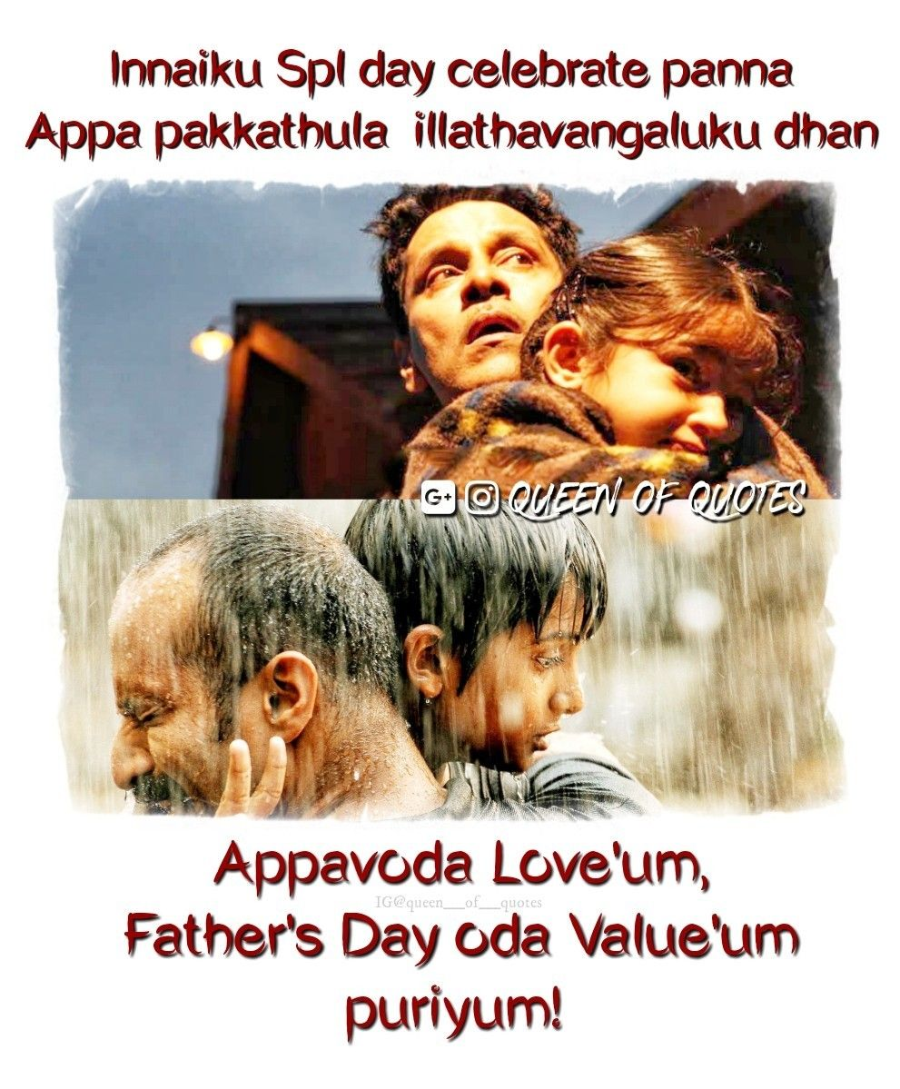 fathersDay dad father appa love queenofquotes