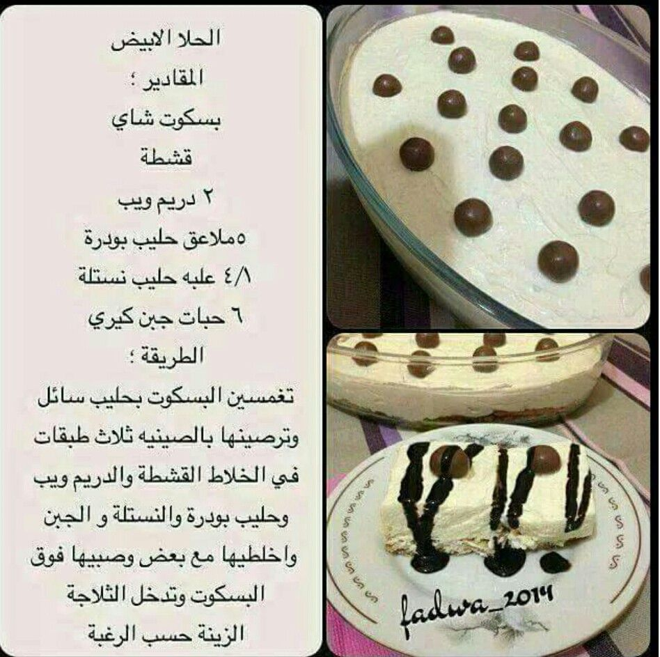 الحﻻ الابيض Desserts Food Food And Drink