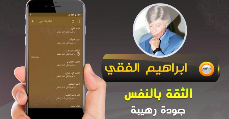 ابراهيم الفقي اقوال عن الثقة بالنفس والطموح Incoming Call Incoming Call Screenshot