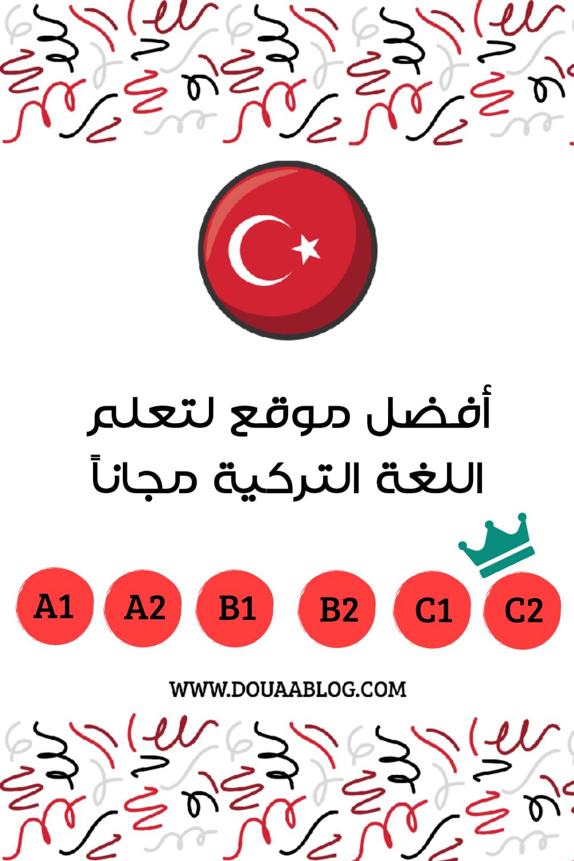 تعلم اللغة التركية Movie Posters Movies
