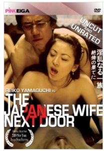 The Japanese Wife Next Door Trailer