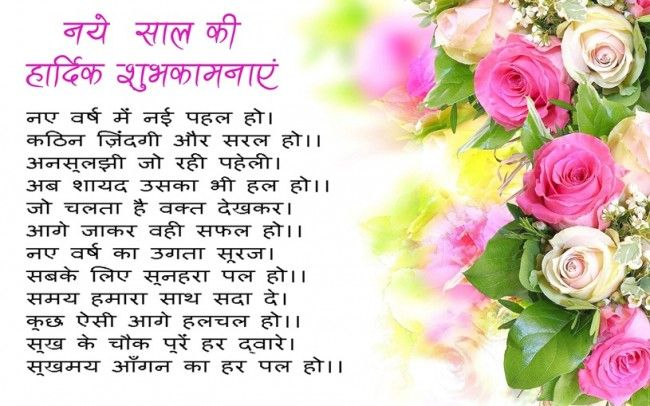 Happy New Year Poem in Hindi, Best Nav Varsh Kavita with Beautiful ...