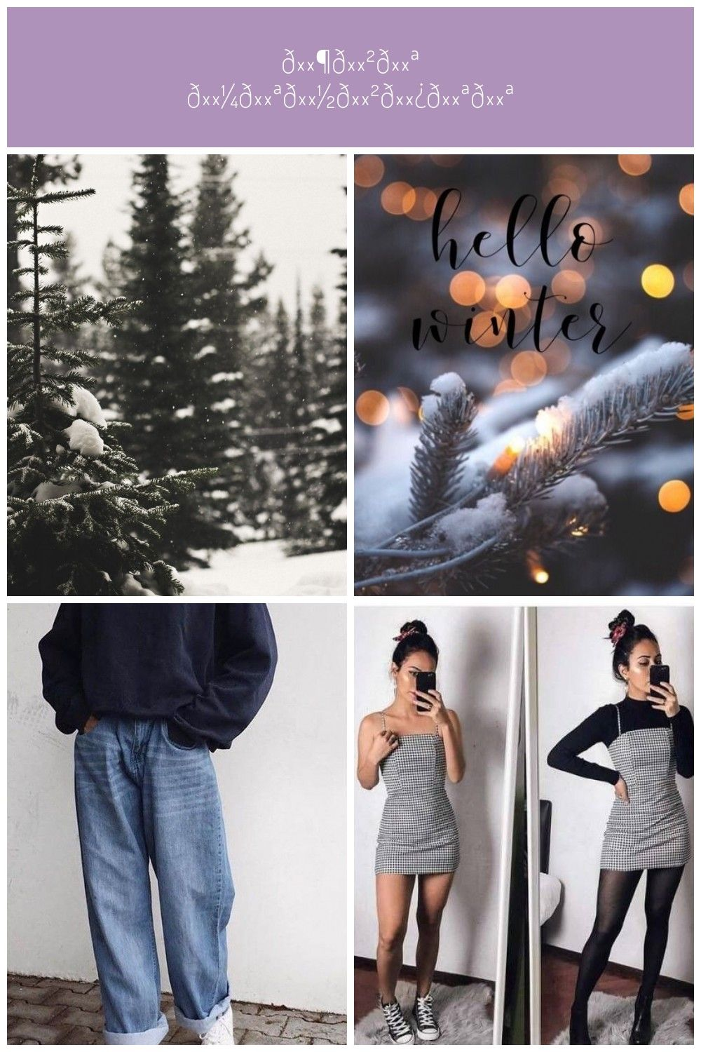 christmaswallpaperiphoneP wintergrunge Deliver yourself a