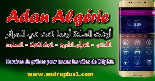 تحميل تطبيق Adhan Algerie Prayer Times 2020 أفضل تطبيق إسلامي للآذان لمعرفة مواقيت الصلاة بدقة في الجزائر مع الكثير من المميزات 2020 Prayer Times Prayers App