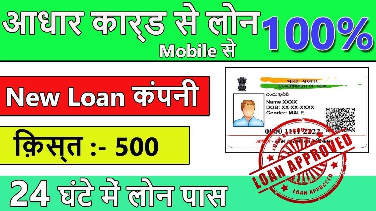 Instant Personal Loan 2020 Personal Loan Apply Online India Personal In 2020 Personal Loans Personal Loans Online Loan