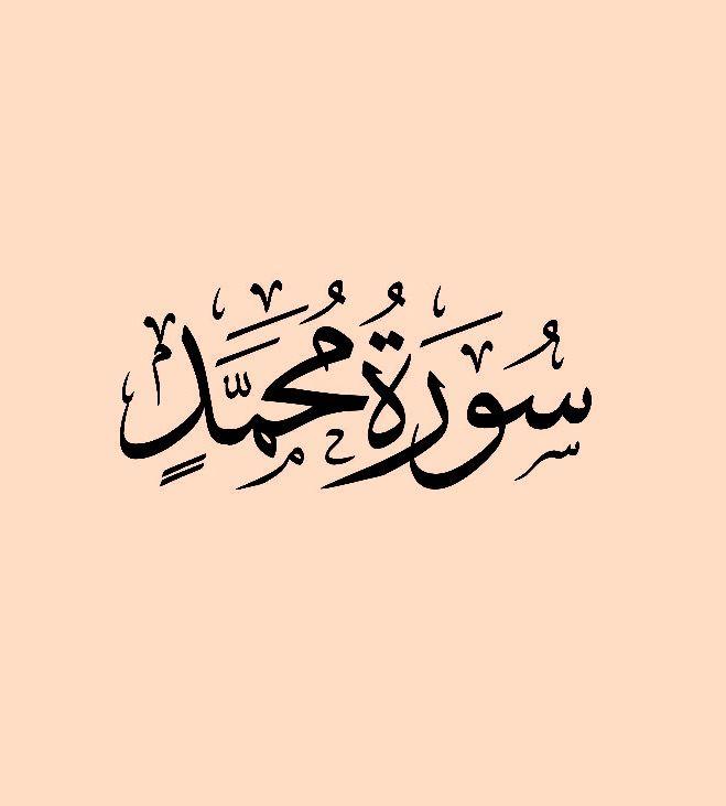 سورة محمد قراءة ماهر المعيقلي
