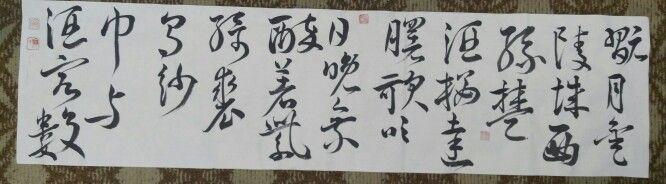 Caoshu