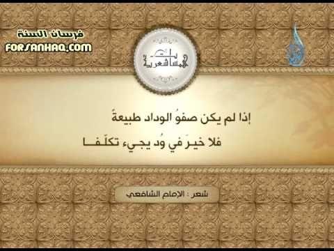 شعر الامام الشافعى اذا المرء لا يرعاك الا تكلفا فدعه ولا تكثر عليه التأسفا Youtube Arabic Quotes Arabic Poetry Words