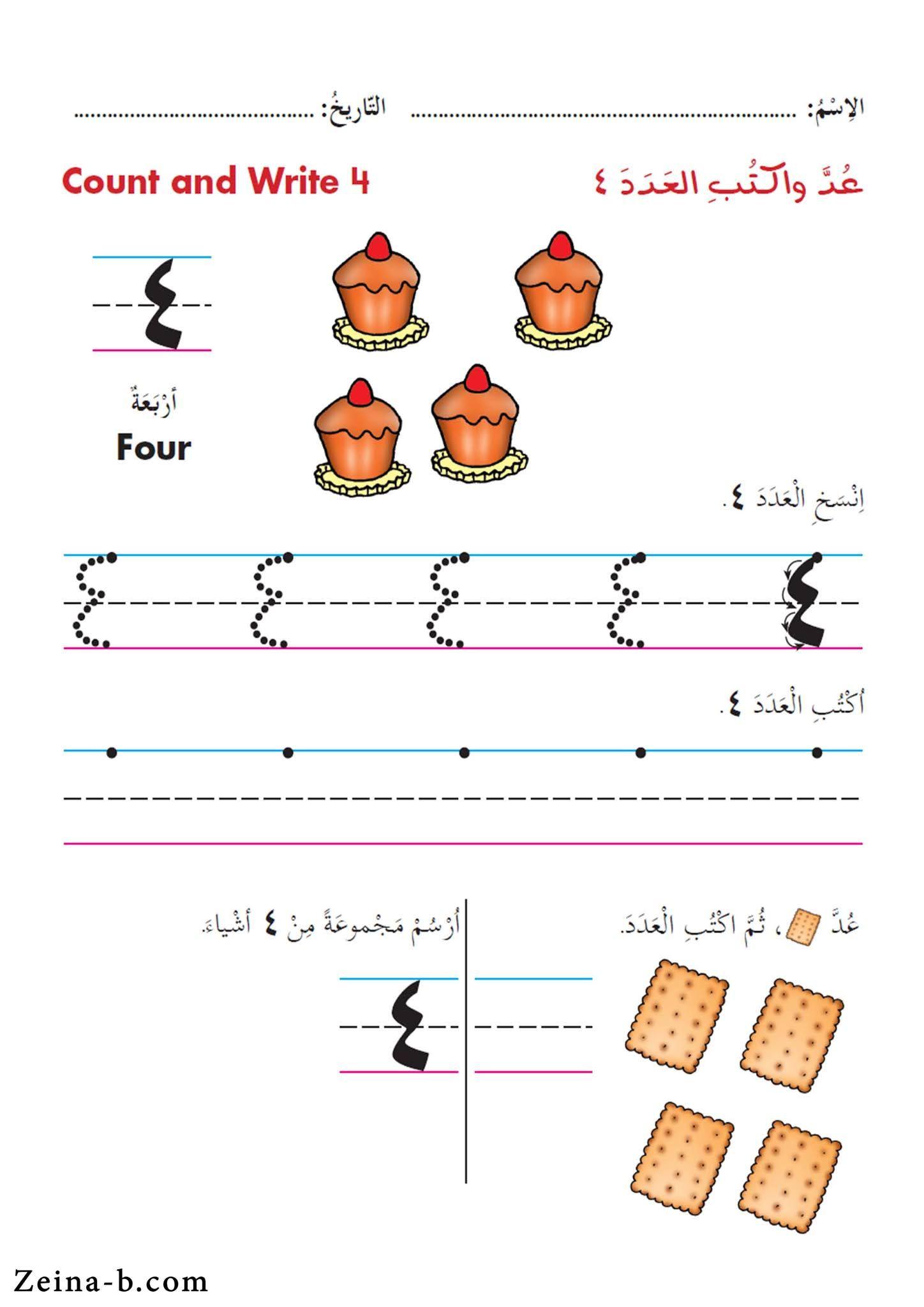 تعليم الارقام للاطفال الصغار بالصور من 1 الى 10 الرقم اربعة ٤ العدد اربعة الارقام الاعداد اربعة ٤ In 2021 Writing Learning Counting