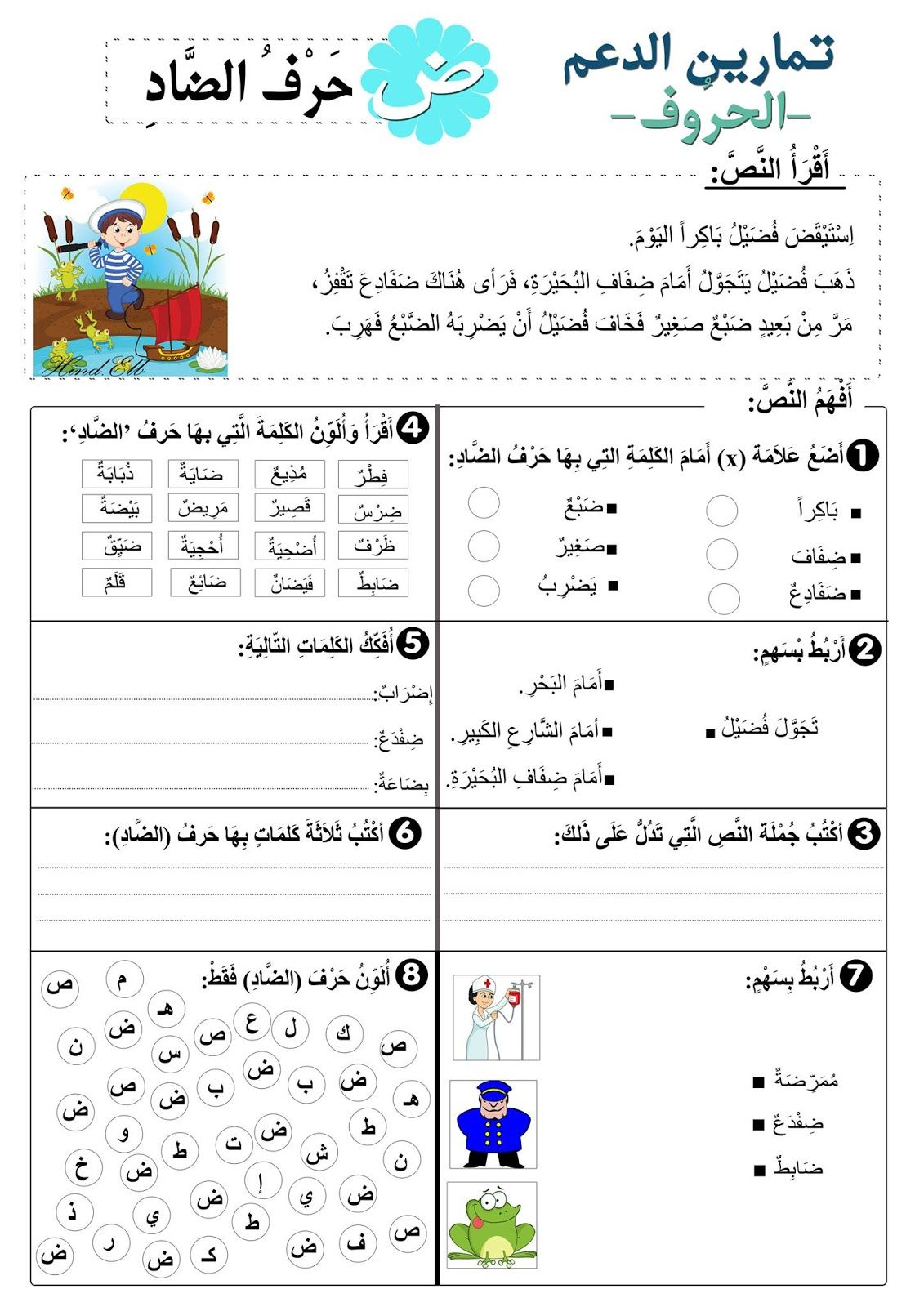 سلسلة تمارين الد عم في الحروف للسنة الأولى ابتدائي Learn Arabic Alphabet Arabic Alphabet For Kids Arabic Lessons