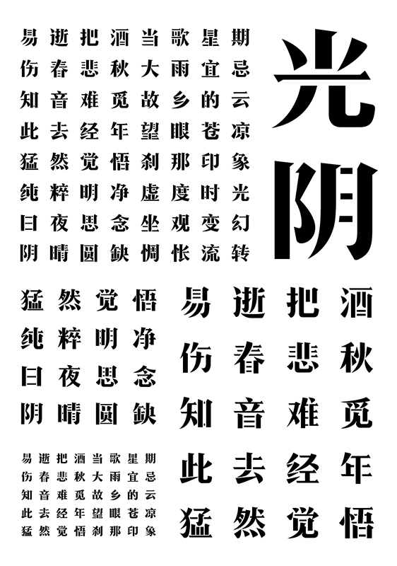 Today Typeface Tian ロゴデザイン 字体 デザイン