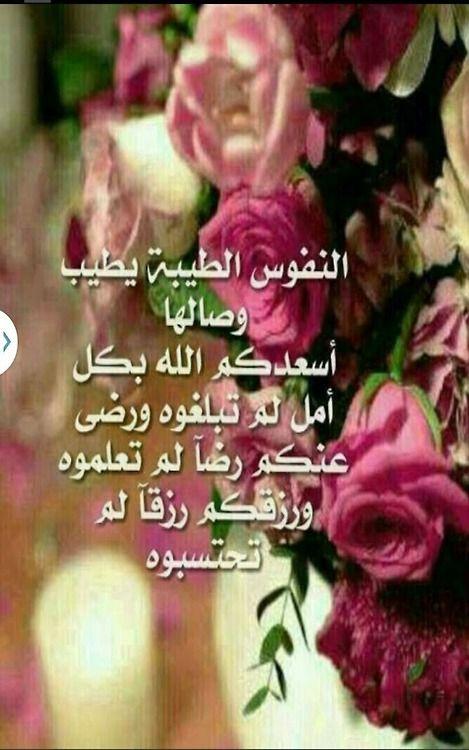 صباح الخير Beautiful Morning Messages Good Morning Prayer Good Morning Flowers