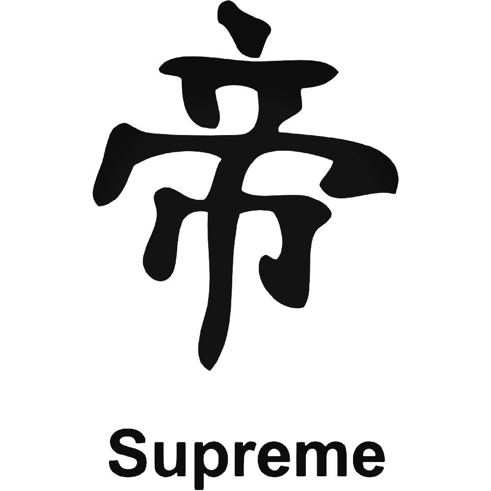 Japanese Kanji S Kanji Symbol For Supreme Decal Aftermarket Decals