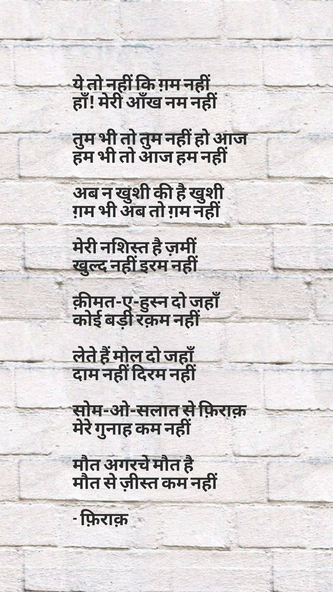 खुशी और गम    | shayari and quotes  | Poetry quotes