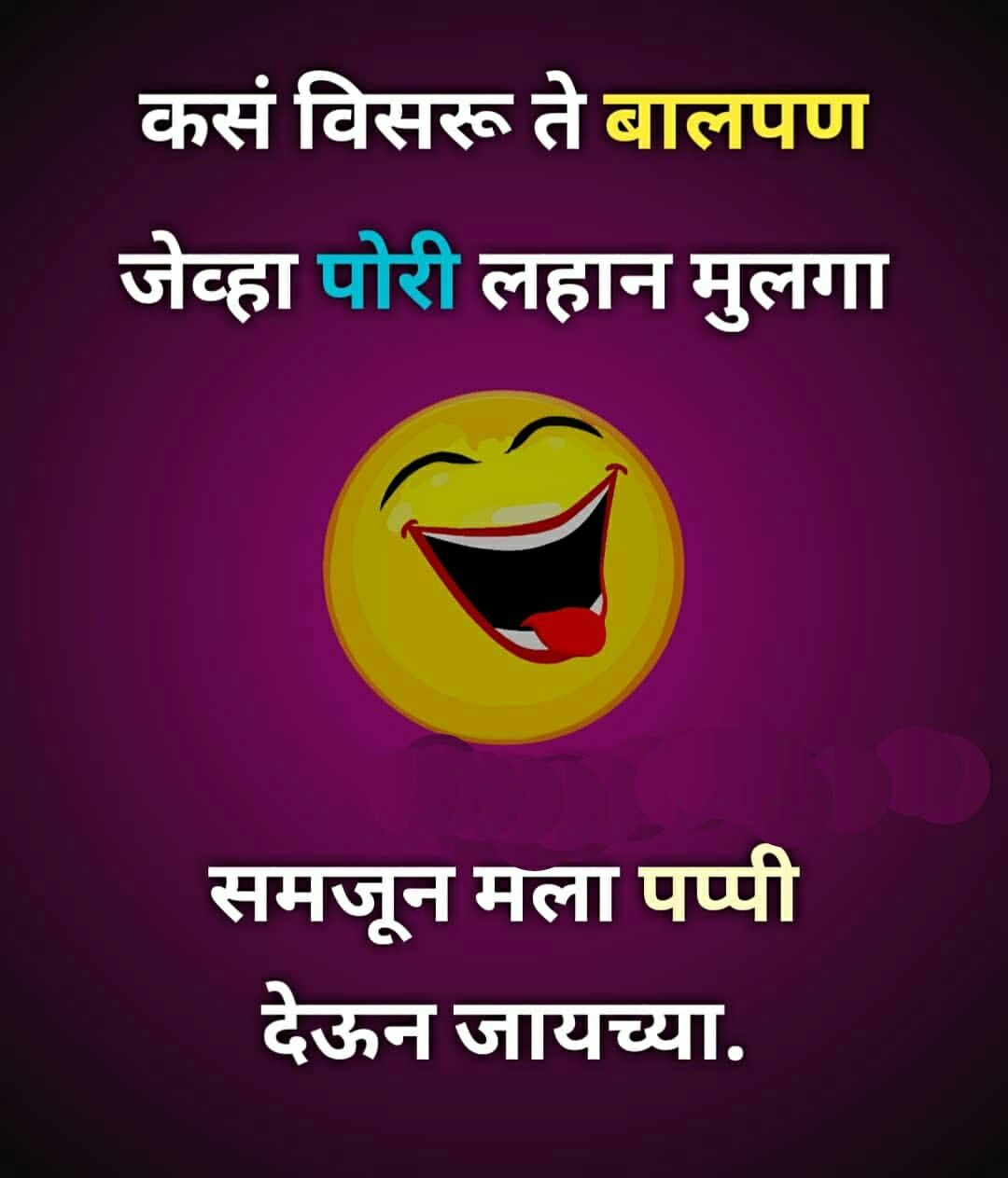 Pin By Mayur Kamble On Marathi Dhamal Funny Texts Attitude Quotes Marathi Quotes