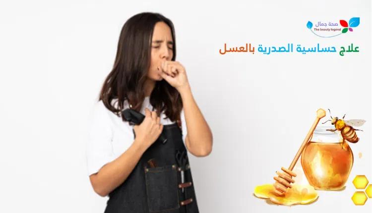 علاج حساسية الصدرية بالعسل كيفية علاج مختلف حالات الحساسية الصدرية Sehajmal Ale Thumbs Up