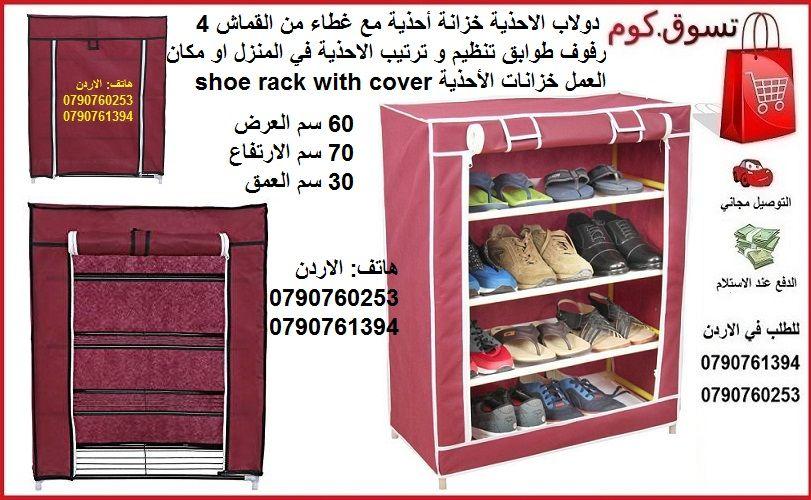 دولاب الاحذية خزانة أحذية مع غطاء من القماش 4 رفوف طوابق تنظيم و ترتيب الاحذية في المنزل او مكان العمل خزانات الأحذية Shoe Rack Shoe Rack Cover Shoe Rack Rack
