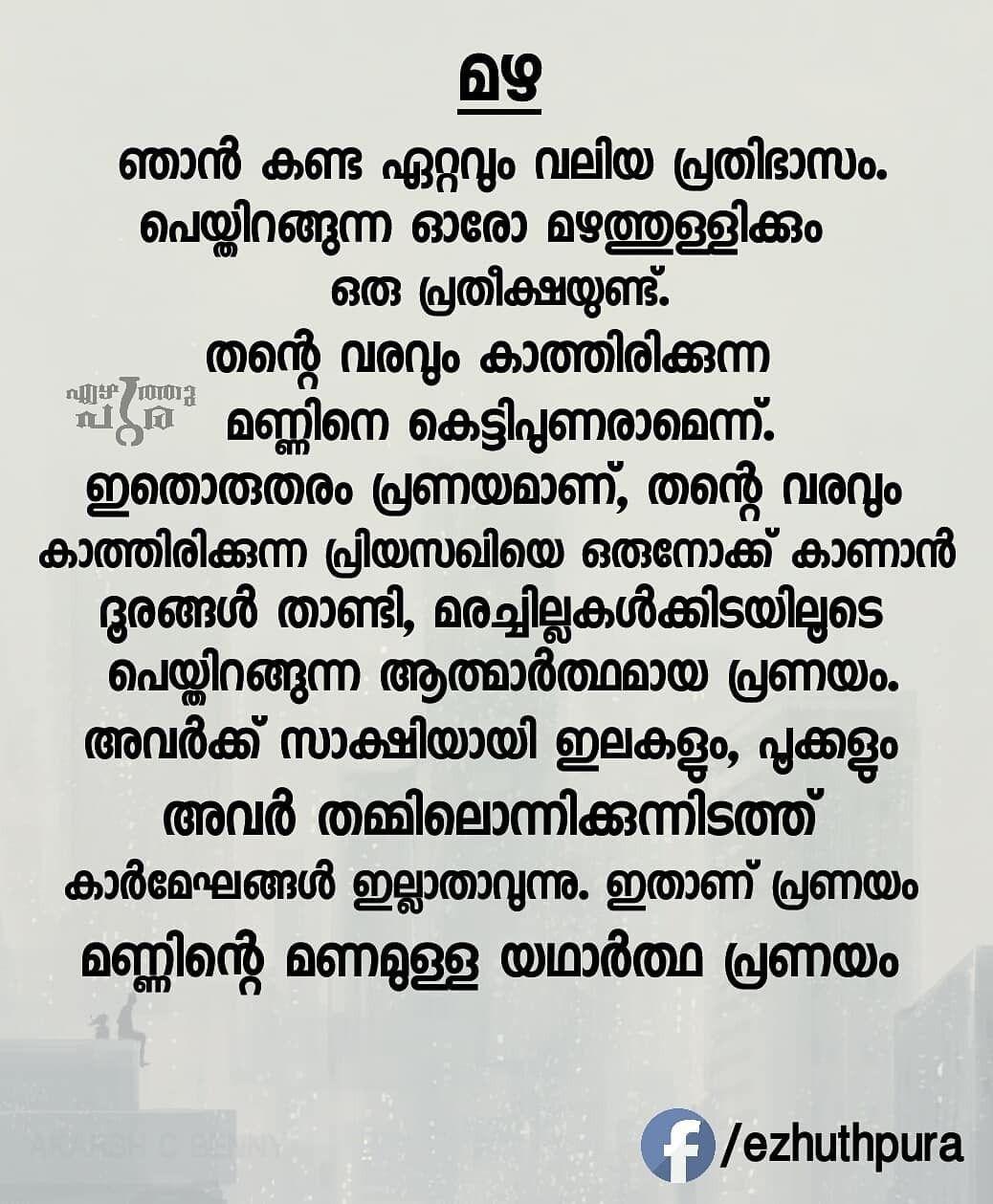 Rain Earth Quotes Rain Quotes Malayalam Quotes