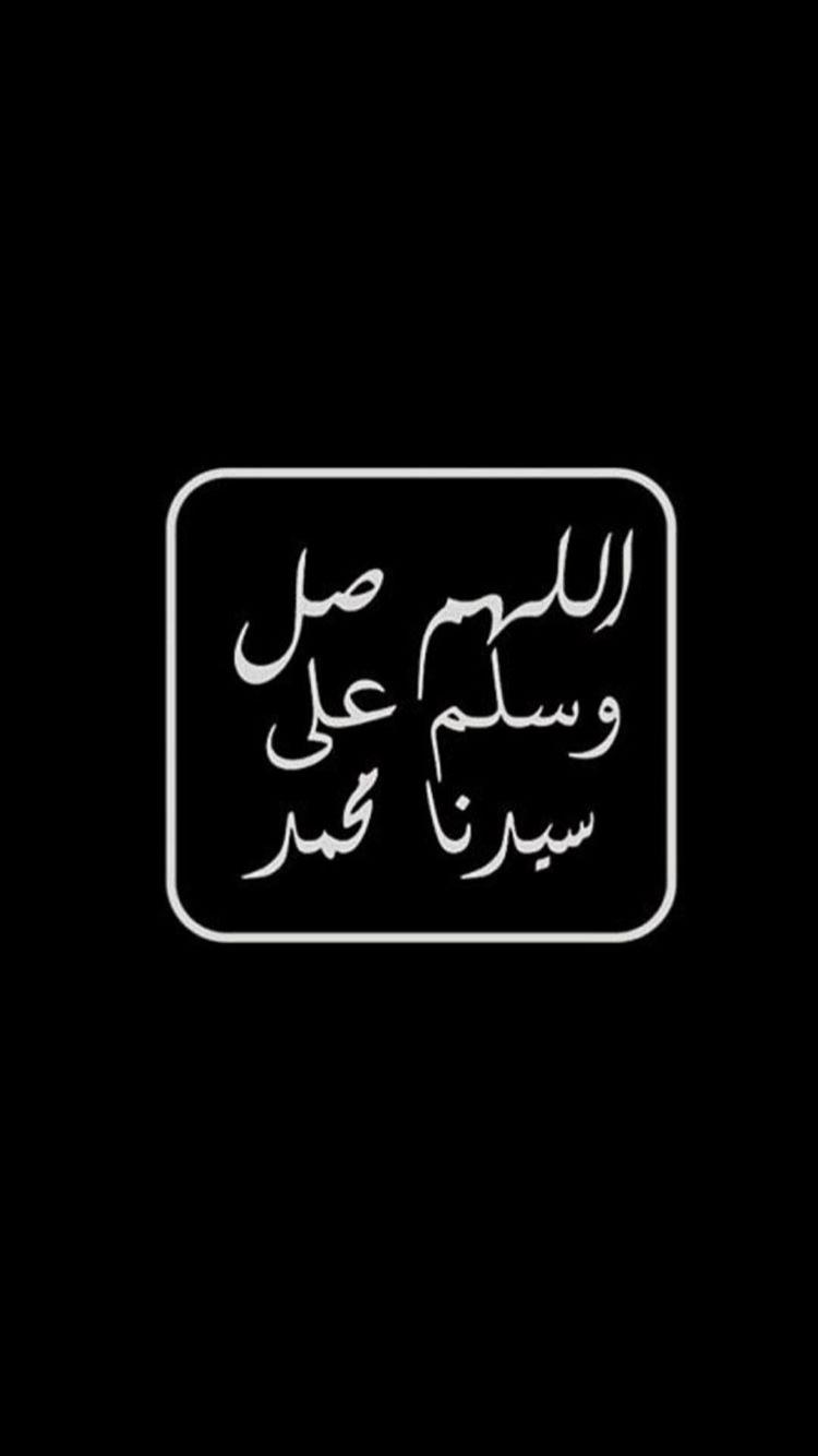صلى الله عليه وسلم Oh Allah Islamic Wallpaper Allah