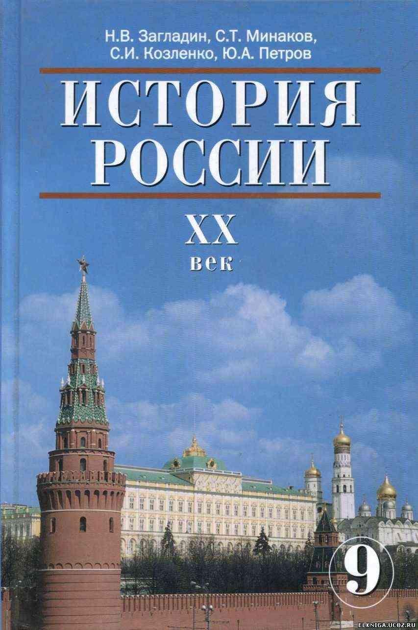 Гдзистория россии 9 класс загладин