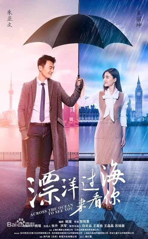 Watch Across the Ocean to See You Chinese Drama 2017 Eng Sub is a Su