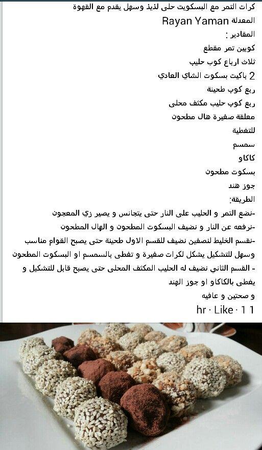 كرات التمر مع البسكوت Nutritious Snacks Cooking Recipes Desserts Yummy Food Dessert