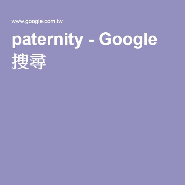 paternity - Google 搜尋