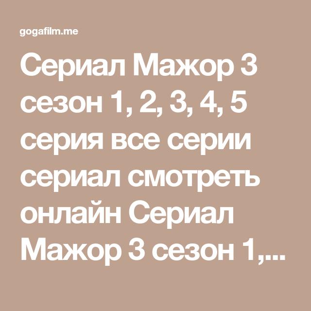 Serial Mazhor 3 Sezon 1 2 3 4 5 Seriya Vse Serii Serial Smotret Onlajn Serial Mazhor 3 Sezon 1 2 3 4 5 Seriya Vse Serii Smotret Onla Mazhor Serialy Sezony