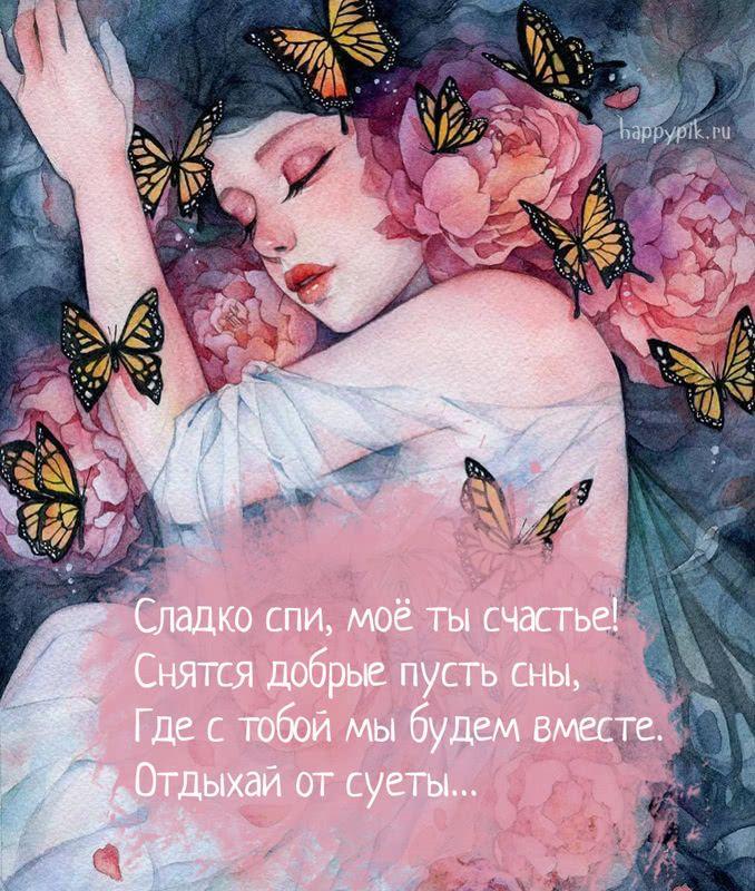 так открытки сон с любимой уклонится уплаты штрафа