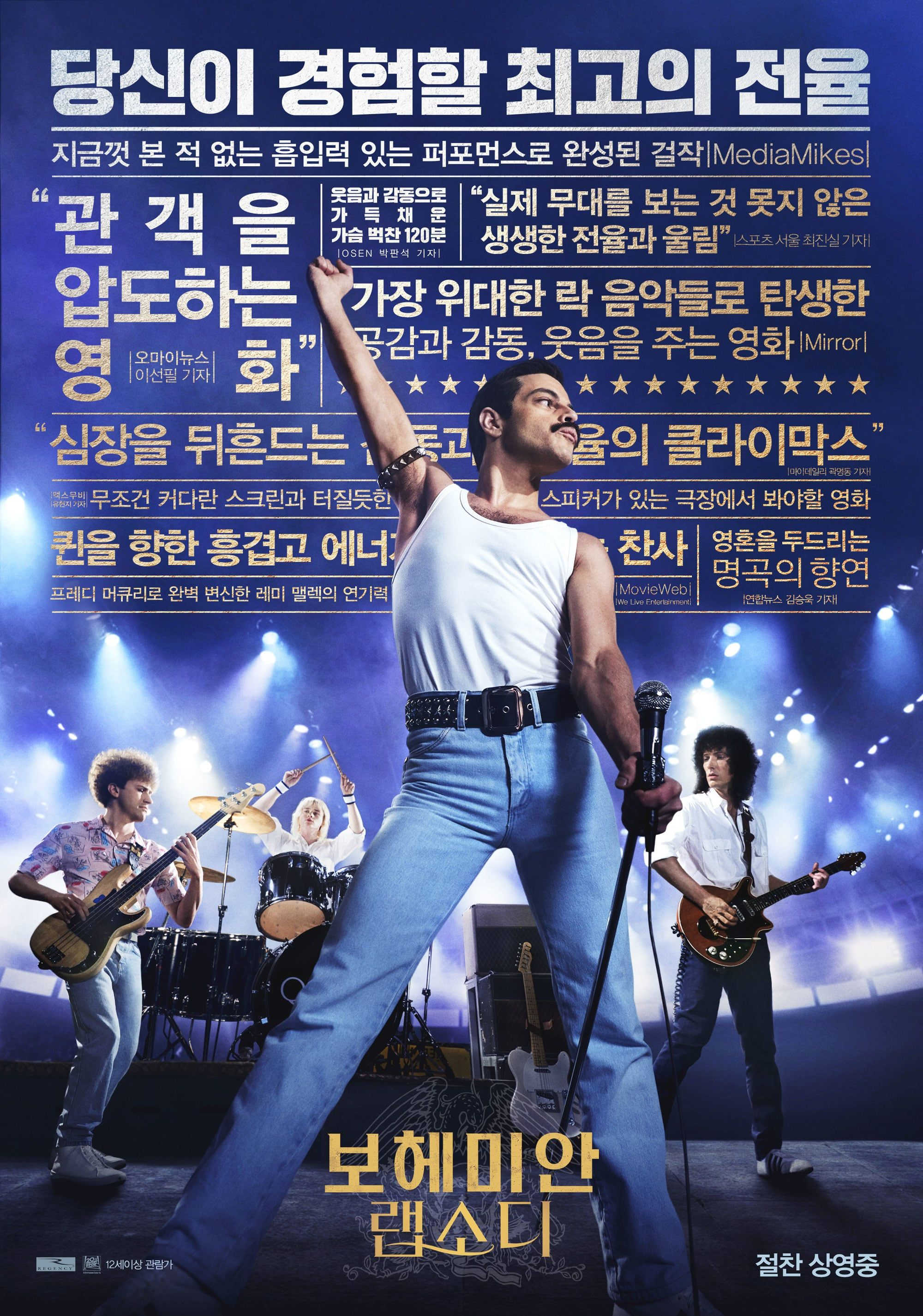 Watch Bohemian Rhapsody Full Movie Hd1080p Sub English