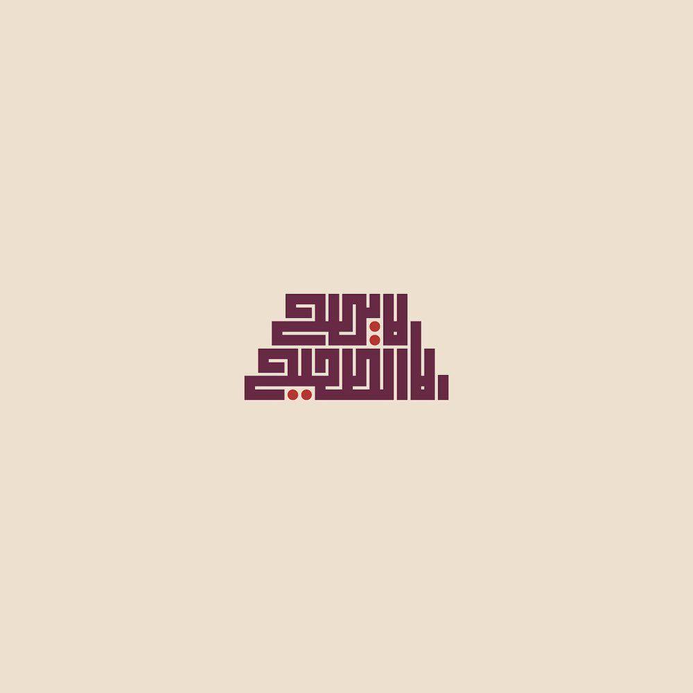 لا يصح الا الصحيح Design Arabiclogo Arabic Art Arabictype Typography Design Typographyinspired Typography Arabictyp Chevrolet Logo Vehicle Logos Logos