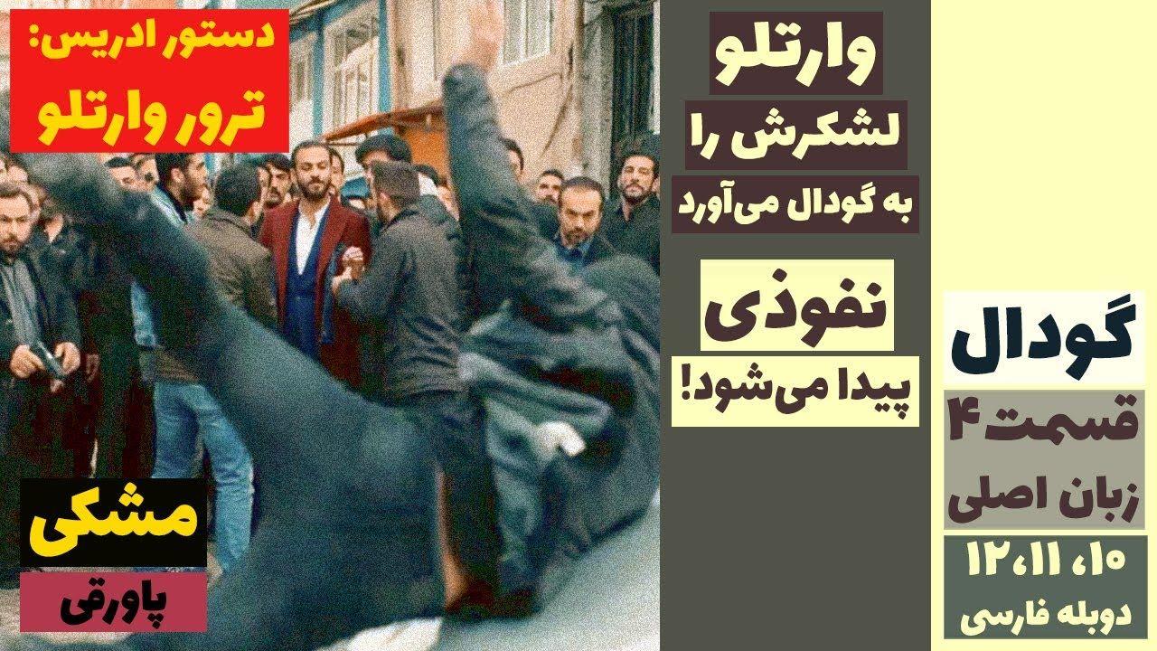 نفوذی پیدا می شود سریال گودال قسمت 4 زبان اصلی زیرنویس چسبیده قسمت 10 11 و 12 دوبله فارسی Youtube Movie Posters Playlist Publishing
