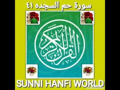Quran surah – Artofit
