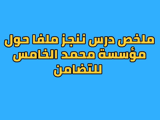 ملخص درس ننجز ملفا حول مؤسسة محمد الخامس للتضامن World Information