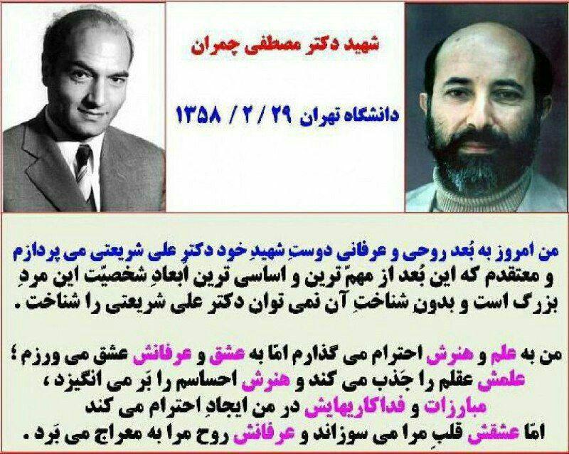 شریعتی Iran Tourism Persian Poem Farsi Poem
