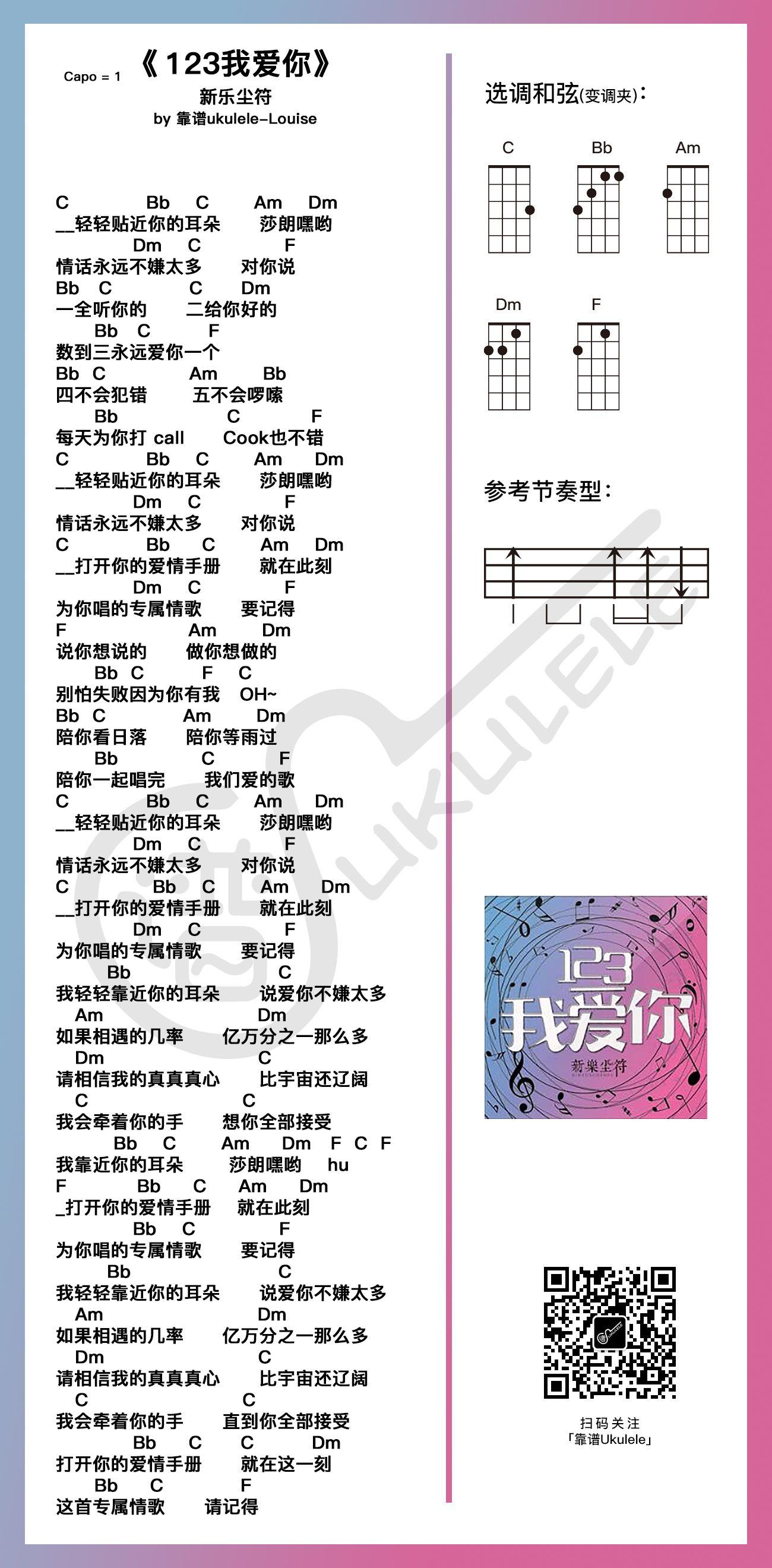 123我爱你 Tiktok Popular Songs Ukulele Chinese Song
