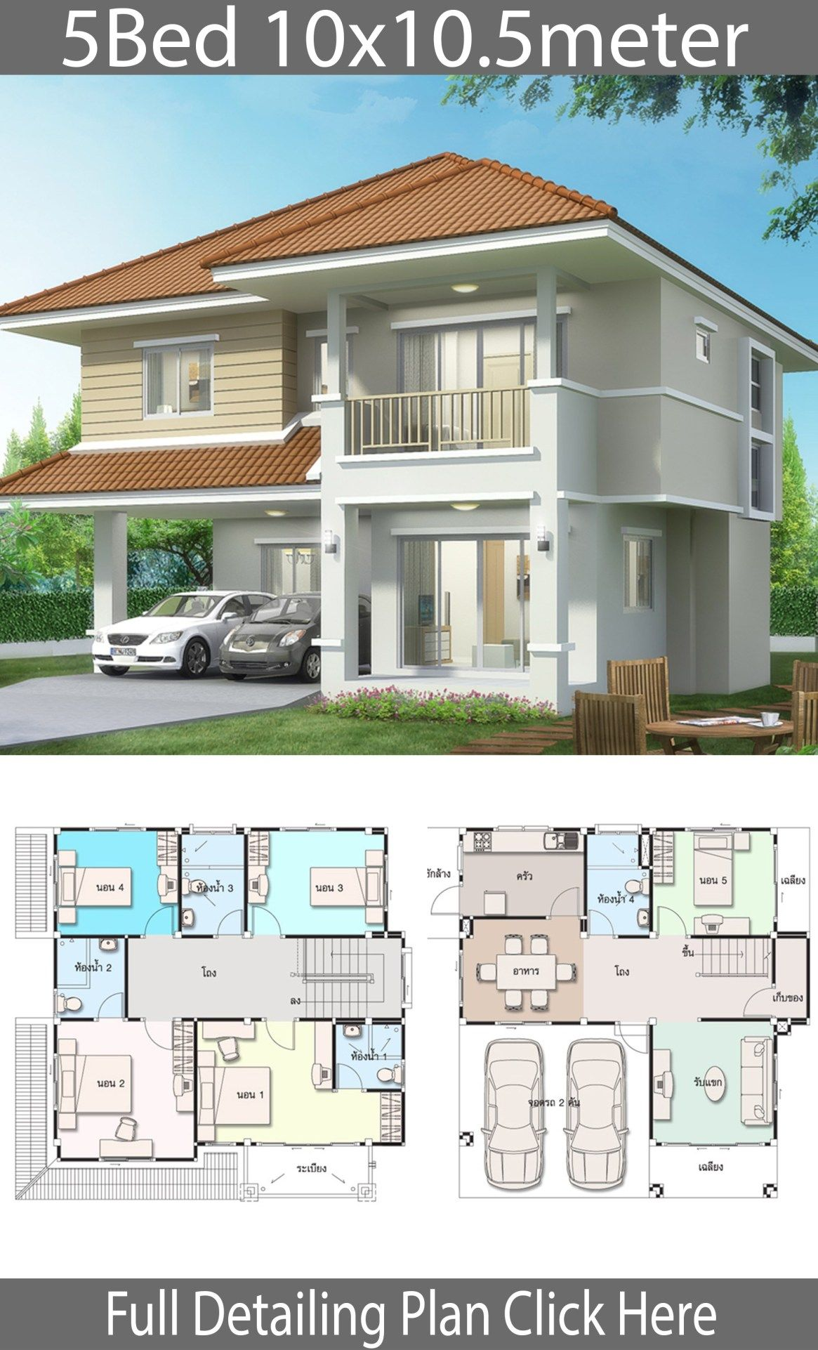 10x10 Room Design: House Design Plan 10x10.5m With 5 Bedrooms