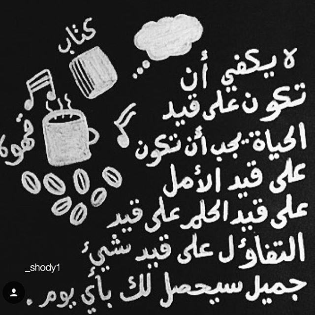 كن على قيد الأمل والتفاؤل دائما Talking Quotes Words Quotes Funny Arabic Quotes