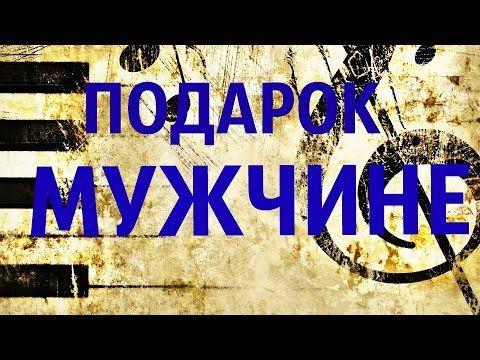 Pozdravleniya S Dnem Rozhdeniya Muzhchine Youtube S Dnem Rozhdeniya