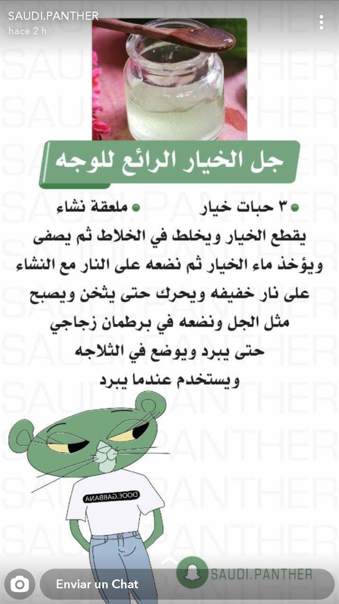 Pin By Somaya On Saudi Panther Pretty Skin Care Skin Care Diy Masks Diy Skin Care Routine