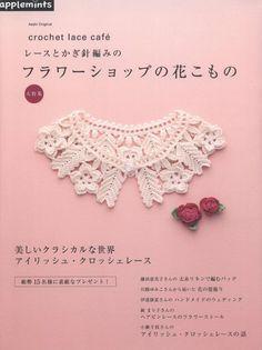 Asahi Original Crochet Lace Cafe 2014  Asahi Original: crochet accessories #Japanese #Crochet #Book