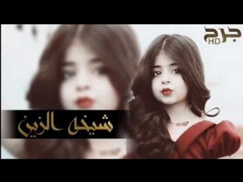 شيله تشوش هلا مرحبا واهلين في شيخه الحلوات Youtube Youtube Movie Posters Movies