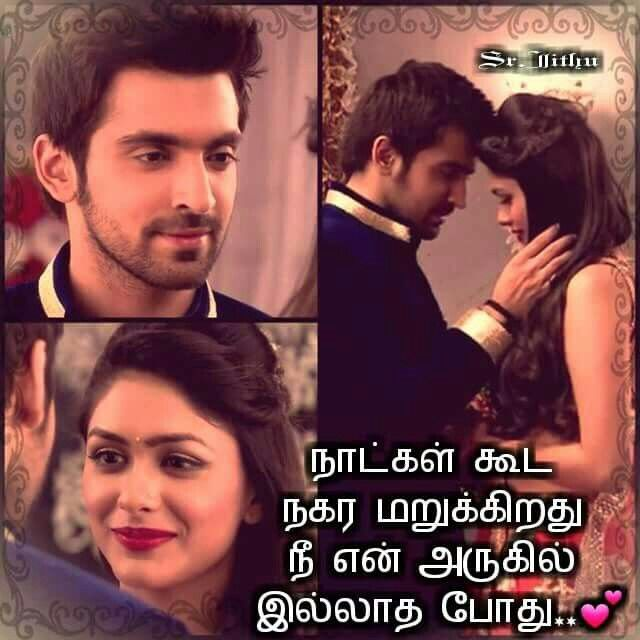 Best Quotes About Boy Girl Friendly Relationship In Tamil Movies: Pin By Ashwini.S.M On Touching Quotes