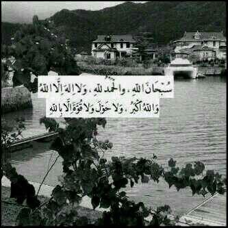 Pin On ذكر الله