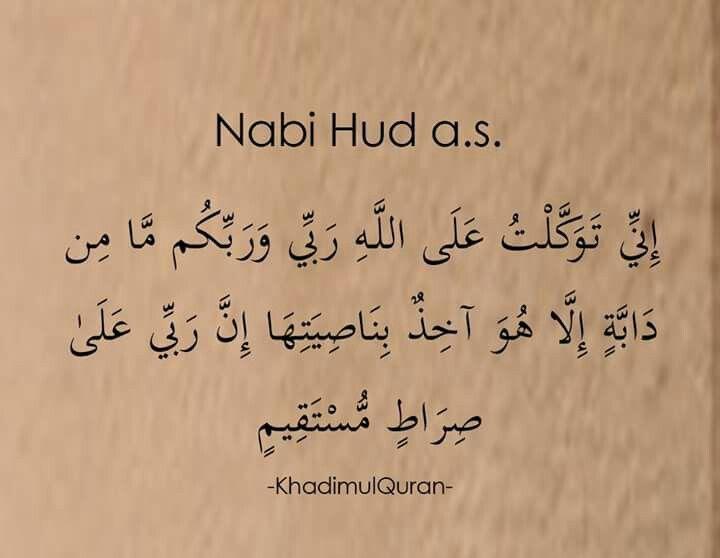 دعاء هود عليه السلام Islamic Information Holy Quran Wisdom